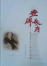 丰碑长存陈志德同志百年诞辰纪念专辑(精)