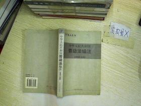 中华人民共和国劳动法编注(2003年版)——法律编注丛书(5)