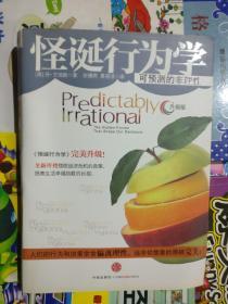 怪诞行为学(升级版)----可预测的非理性(软精装有书衣)品相以图片为准