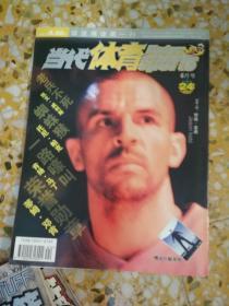当代体育篮球版    2003年第24期       (有海报)