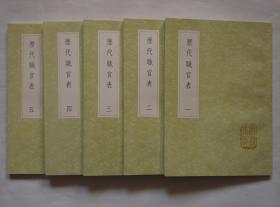 《历代职官表》(20册全)(丛书集成初编)0846-0865.
