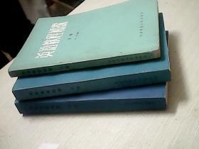 英语教程初探 上中下三册