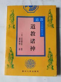道教文化探秘丛书:道教诸神