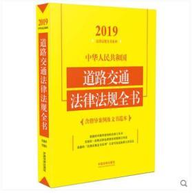新版-中华人民共和国道路交通法律法规全书2019年(含指导案例及文书范本)法制出版