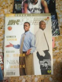 当代体育  2003年14期          (有海报,王治郅球星卡)