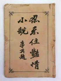 忍不住艳情小说   光绪31年初版   当时极富盛名的一部小说   针砭时弊