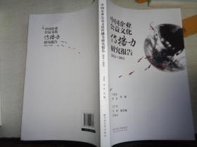 中国企业公益文化传播力研究报告(2014~2015)