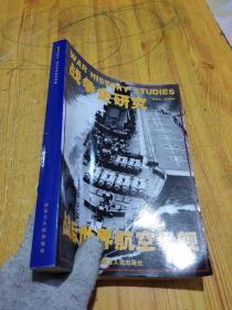 战争史研究 战后世界航空母舰