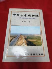 中国古长城新探~古代长城的地理学研究