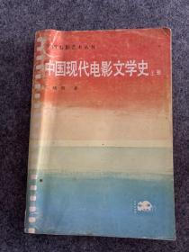 中国现代电影文学史.上册