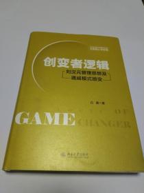 创变者逻辑 刘汉元管理思想及通威模式嬗变