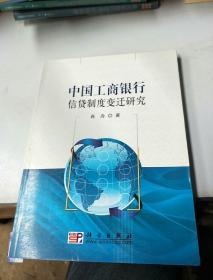 中国工商银行信贷制度变迁研究