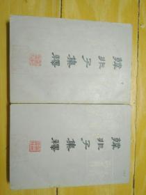 陳奇猷先生代表著作:韓非子集釋(上下全)(館藏)