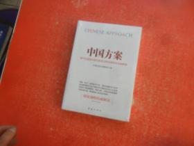 中国方案——现代化国家治理与新型全球治理体系全息解读