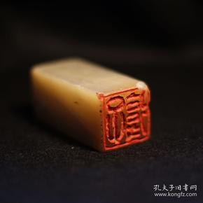 近代印坛名将吴子复寿山石老印章