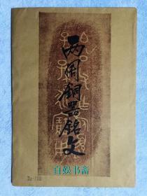 两周铜器铭文(手工原拓,一袋十种+简介1张)