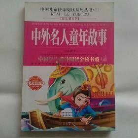 中外名人童年故事