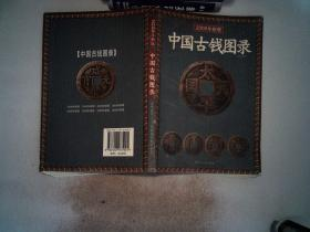 中国古钱图录(2009年新版)