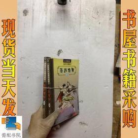燕赵雄风   3 4  2本合售
