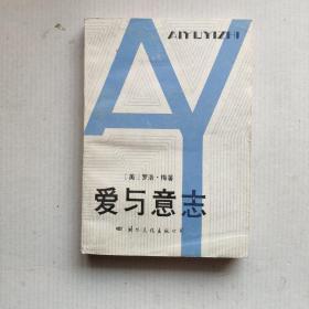 【※罗洛.梅 著作※】《爱与意志》1987年9月印刷 经典心理学著作