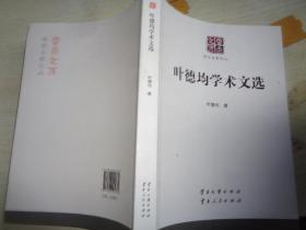 叶德均学术文选/云南文库·学术名家文丛