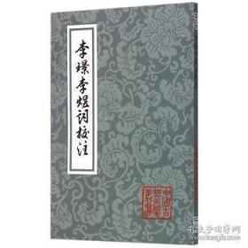 李璟李煜词校注(中国古典文学丛书)5折