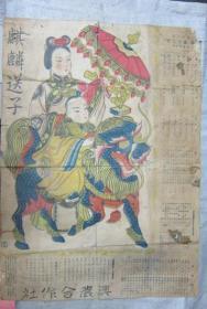 满洲国康德十二年时宪书抄录兴农合作社麒麟送子画