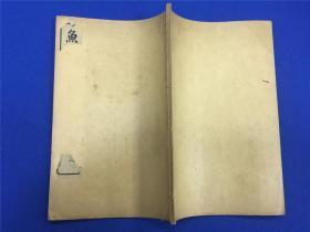 民国上海扫叶山房白纸石印《鱼玄机诗》一册全