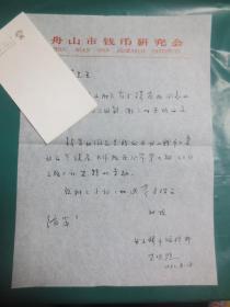 舟山市钱币研究会 盛观照 信件