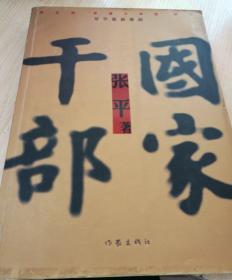 国家干部(张平最新奉献)第五届    茅盾文学奖得主
