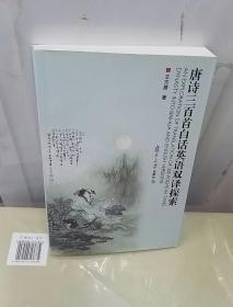 唐诗三百首白话英语双译探索