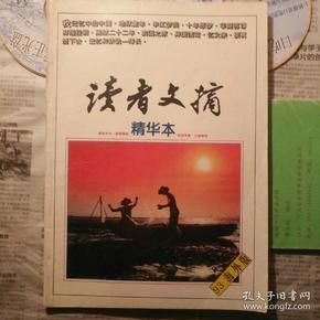 读者文摘精华本93海外版