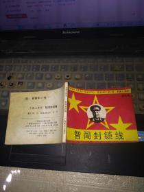 智闯封锁线(中国上将军之19-郭天民上将传奇,大缺本)发行量很少仅19000册