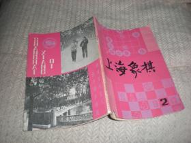 上海象棋 1983年2