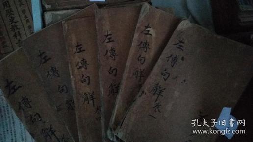 光绪年刊春秋左传纲目句解
