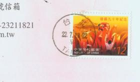 [2019.01]]台湾台北全方位2013.07.22印刷品航空寄上海封(无信)/贴纪282建国90年邮票12元销台北邮戳/背销上海07.30邮戳。