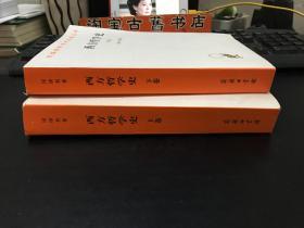 汉译世界学术名著丛书:西方哲学史(上下卷)