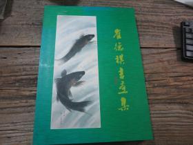 《崔德祺书画集》  连外盒套   作者签赠本