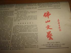 佛山文艺 总第七十一期--8开8版全