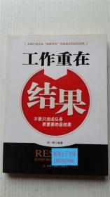 工作重在结果 郑一群 编著 中华工商联合出版社 9787802492462