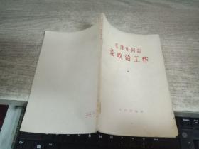 毛泽东同志论政治工作