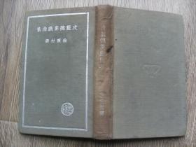 皮蓝德娄戏曲集(文学研究会世界文学名著丛书)