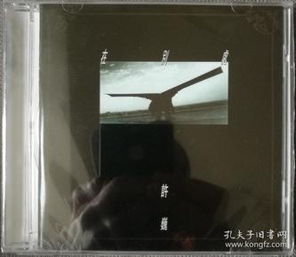 许巍-《在别处》-民谣摇滚-美卡正版CD