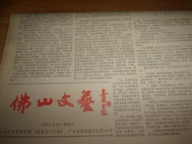 佛山文艺 总第七十二期--8开8版全