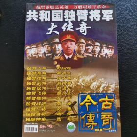 共和国独臂将军大传奇      (今古传奇)