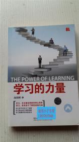 学习的力量 刘邦辉 著 北京理工大学出版社 9787564064808
