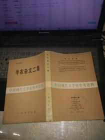 中国现代文学史参考资料:半农杂文二集