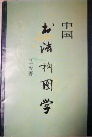 中国书法构图学