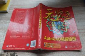 AutoCAD机械绘图-无师通 --(无盘)