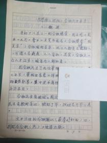 铜川钱币收藏家 周昆宁先生 手札